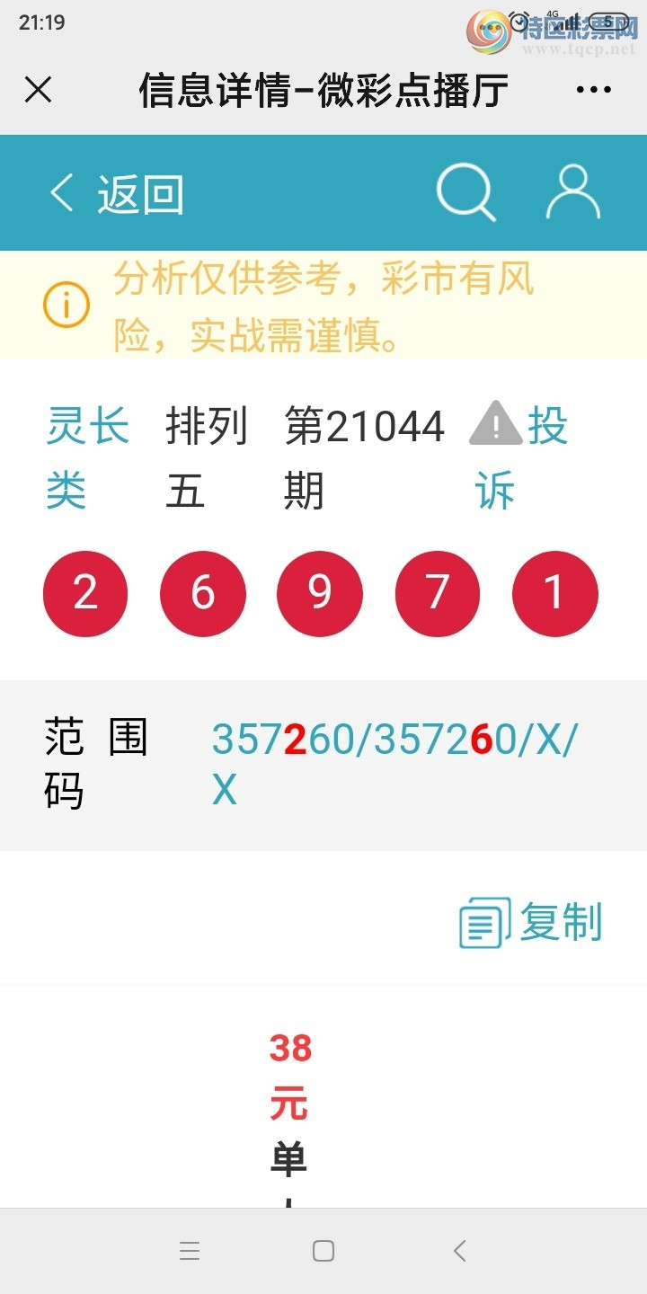 Screenshot_2021-02-23-21-19-42-541_com.tencent.mm.jpg