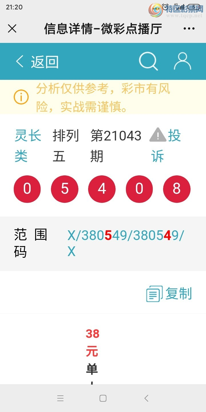Screenshot_2021-02-23-21-20-36-640_com.tencent.mm.jpg